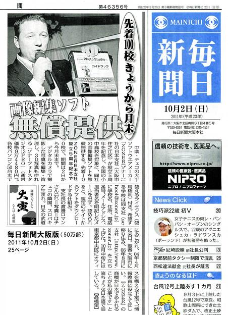 毎日新聞大阪版 2011年10月2日号