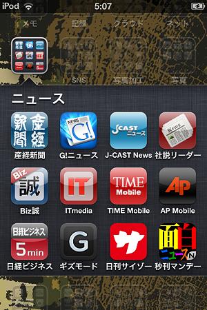 20120301ニュースアプリ一覧