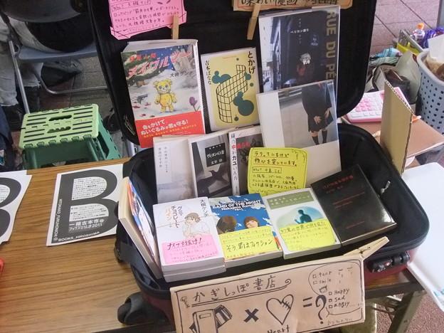 かぎしっぽ書店