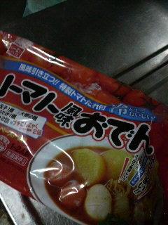6/18一正トマト風味おでん