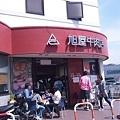 Photos: 旭屋牛肉店