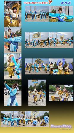 舞粋風_01 - ザ・よさこい大江戸ソーラン祭り2011