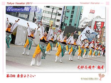 无邪志府中魁星_01 - 第12回 東京よさこい 2011