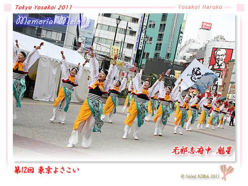 写真: 无邪志府中魁星_01 - 第12回 東京よさこい 2011