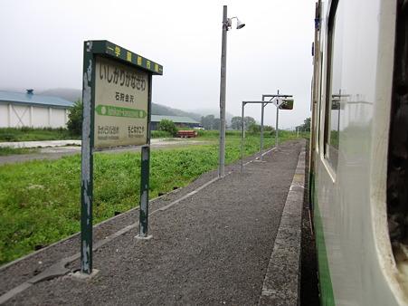 石狩金沢駅7