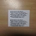 リニア鉄道館の半券(裏)
