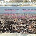 東山スカイタワー_45:展望室からの景色(案内板)