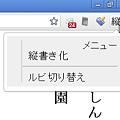 写真: Chromeエクステンション:青空縦書きリーダー(ポップアップ、拡大)