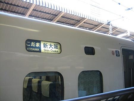 行きの新幹線こだま