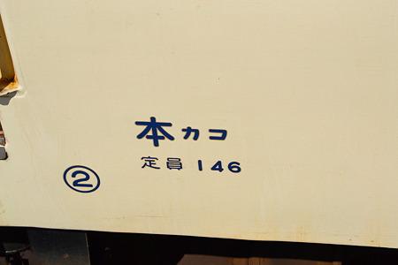 所属は本カコ(キハ47形)@枕崎駅[8/13]