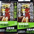 Photos: 1月19日発売 十津川警部 西武新宿線の死角