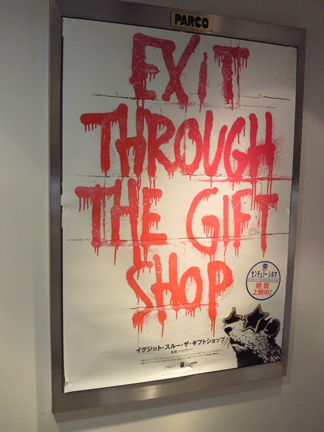 Exit Though The Gift Shop