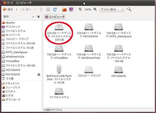 バックアップファイルを保存するドライブをクリックする