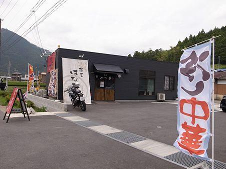 松阪市飯高町 :「麺屋 はな華/和風醤油ラーメン」