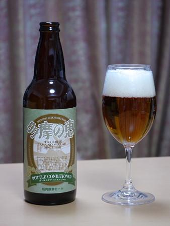 多摩の恵ボトルコンディションビール2010.10