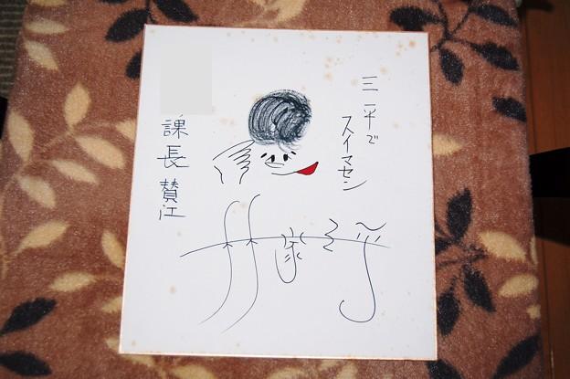 林家三平(先代) サイン