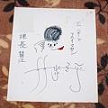 Photos: 林家三平(先代) サイン
