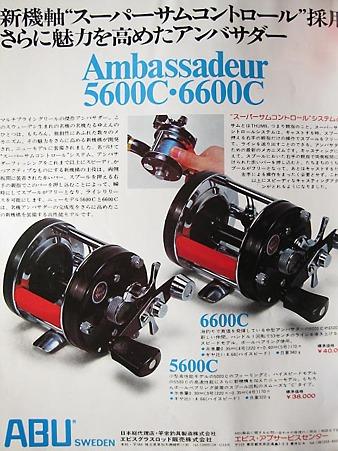 Ambassadeur 5600C/6600C
