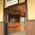 関東鉄道 常総線 騰波ノ江駅 玄関