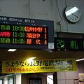 長野電鉄 須坂駅 発車標