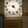 綿内駅の時計