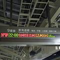 容共駅 寝台特急サンライズ出雲 発車標(英文)