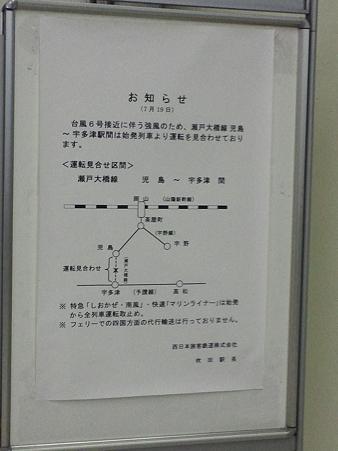 瀬戸大橋線運休?