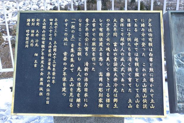 銅像の説明板