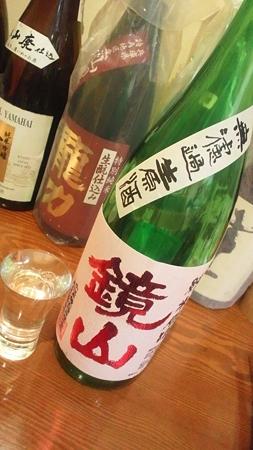 鏡山純米吟醸雄町無濾過生原酒