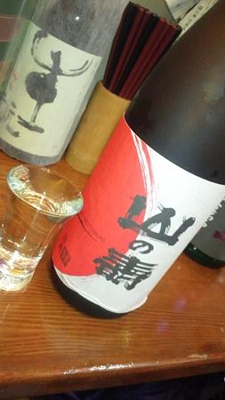 山の壽 純米吟醸生