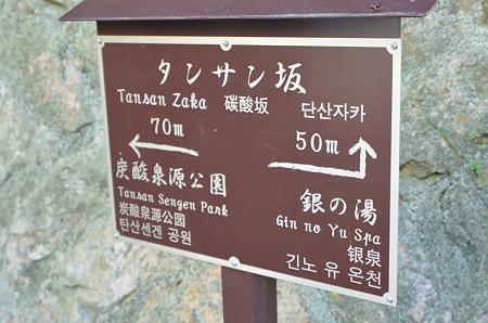 有馬温泉・タンサン坂