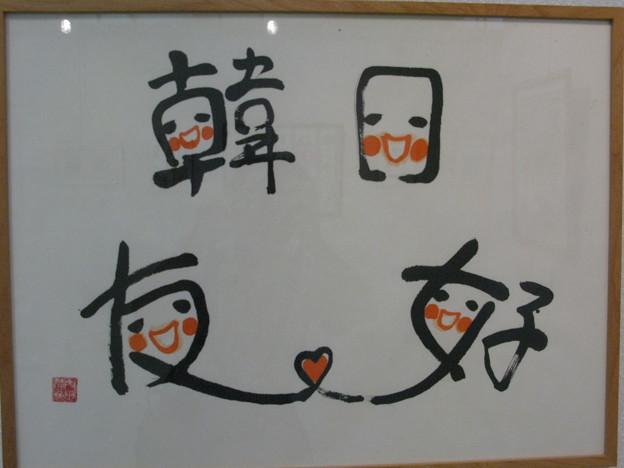 写真: 笑顔文字 韓日友好