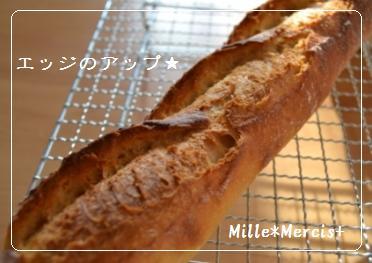 薩摩芋の甘露煮酵母バゲット