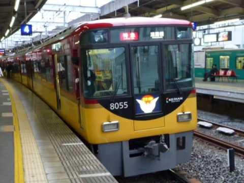京阪電気鉄道京阪本線枚方市駅下り特急前車両