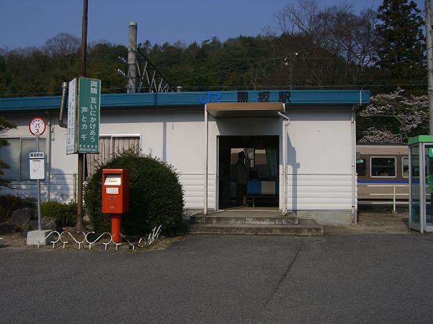 r3205_黒坂駅_鳥取県日野郡日野町_JR西_伯備線