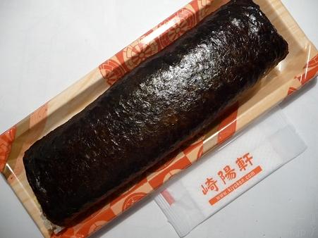 120203-崎陽軒恵方巻き (2)