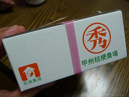 120326-信玄桃 (3)