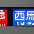 京成3400形行先 【特急】西馬込