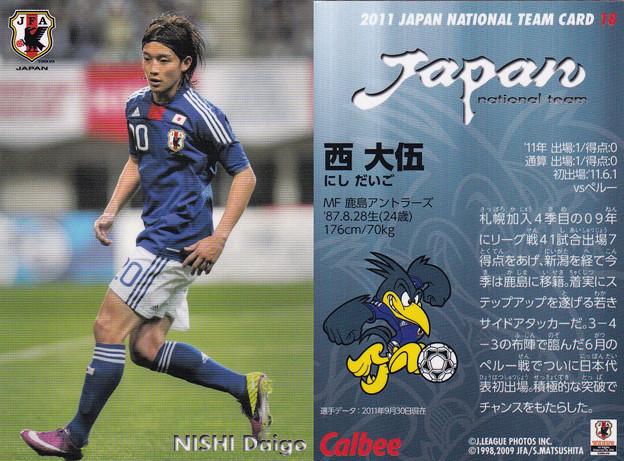 日本代表チップス2011No.018西大伍(鹿島アントラーズ) - 写真 ...