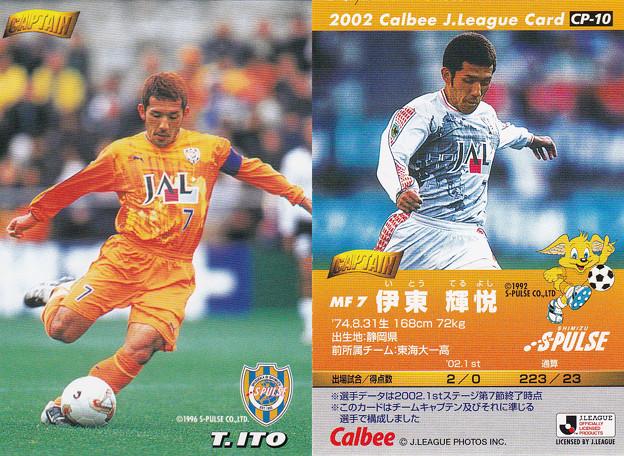 Jリーグチップス2002CP-10伊東輝悦(清水エスパルス)