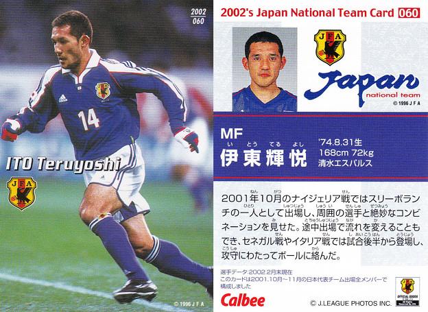 日本代表チップス2002No.060伊東輝悦(清水エスパルス)