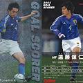 Photos: 日本代表チップス2005GS-05遠藤保仁(ガンバ大阪)