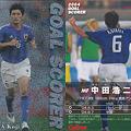 Photos: 日本代表チップス2005GS-08中田浩二(鹿島アントラーズ)