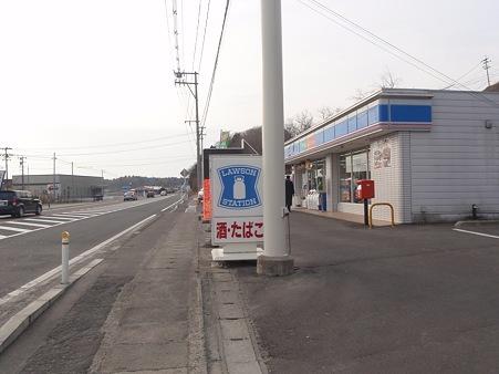 ローソン 山元町高瀬店
