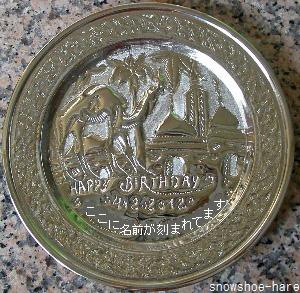 誕生日記念プレート