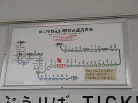 野辺山駅25