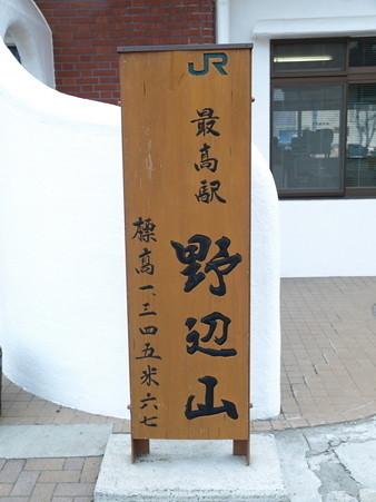野辺山駅29