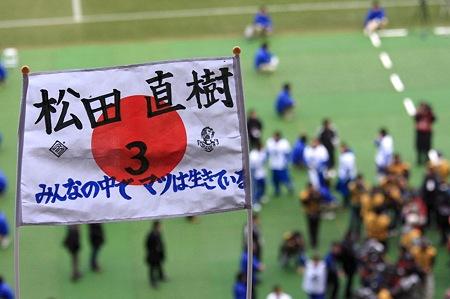 2012.01.22 日産スタジアム 松田直樹メモリアルゲーム 応援旗