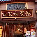 Photos: 四五六菜館