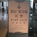 東京ドームホテルRSP37宴会場案内板